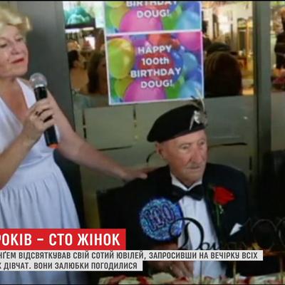 «Мрії збуваються»: ветеран Другої світової війни відсвяткував 100 років з сотнею жінок (відео)