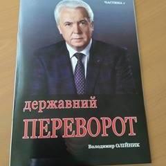 У поштові скриньки депутатам Ради поклали книгу побіжного Володимира Олійника про «державний переворот» в Україні