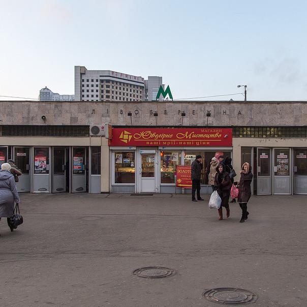 Як виглядатиме метро «Лівобережна» після ремонту? (фото)