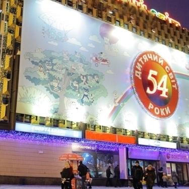 Київський «Дитячий світ» впійманий на недитячих махінаціях