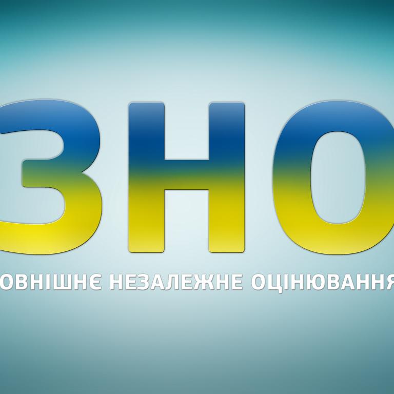 В Україні розпочалась масова реєстрація на ЗНО
