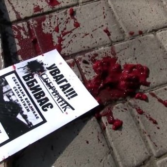 «Сбербанк» вбиває – у Сумах російський банк облили «кров'ю»