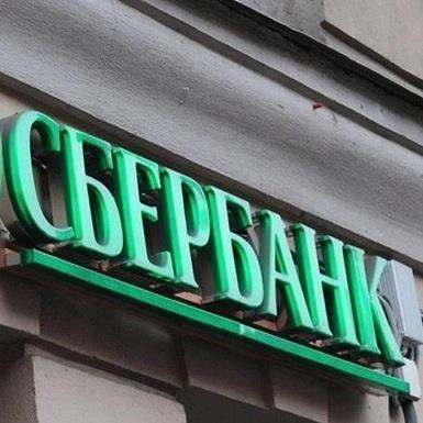 «Сбербанк» обмежив зняття коштів