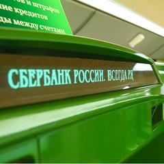 Сбербанк Росії ввів нові обмеження в операціях для українських громадян