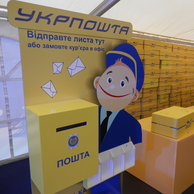 Укрпошта в Києві працюватиме за графіком прискореної доставки
