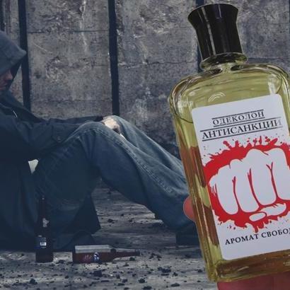 В Росії почали випускати одеколон з запахом свободи (фото)
