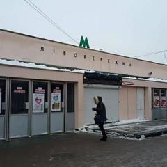 Киян обурив неякісний ремонт метро «Лівобережна» (фото)
