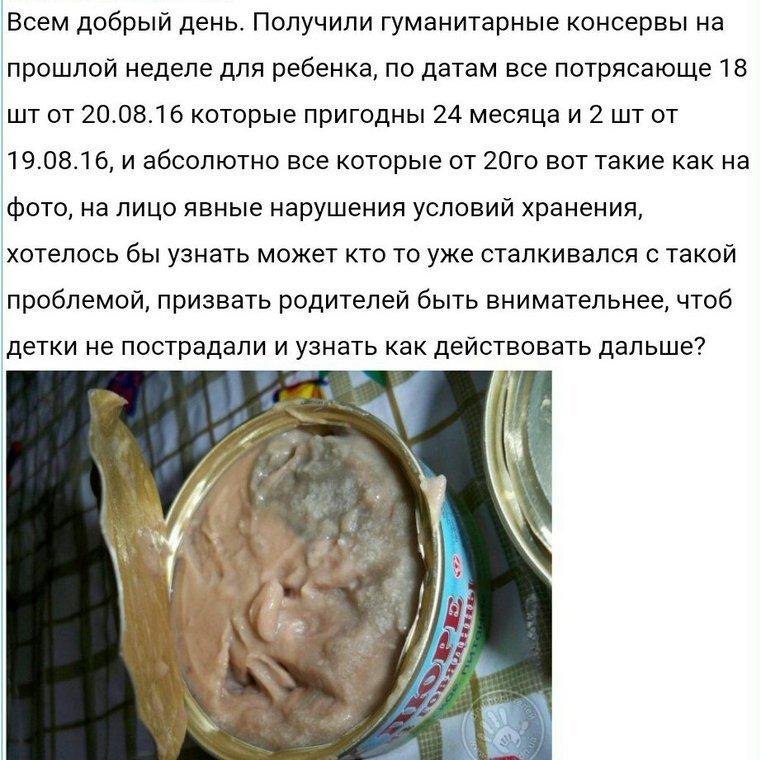 Здорове харчування? В «ДНР/ЛНР» показали консерви із путінського «гумконвою»