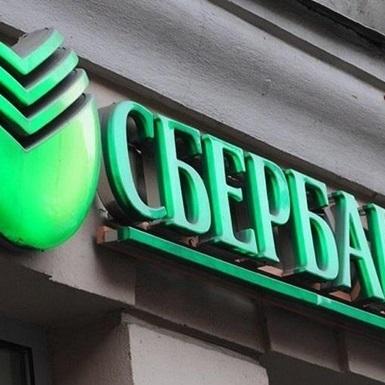 Продаж української «дочки» Сбербанку Росії: оголошено, як її перейменують
