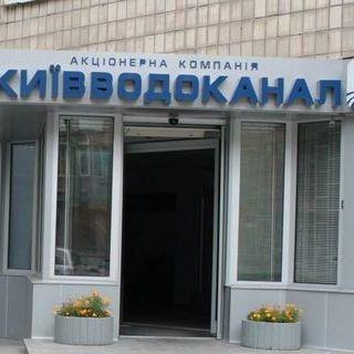 «Київводоканал» попереджає киян про шахраїв