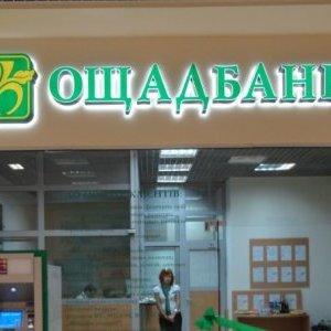 «Ощадбанк» ввів комісію при оплаті послуг ЖКГ