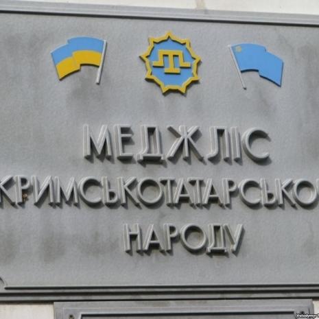Меджліс кримсько-татарського народу подав в Європейський суд по правах людини на Росію