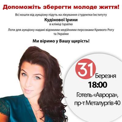 Речі відомих українців підуть з молотка заради спасіння життя дівчини з Кривого Рогу (фото)