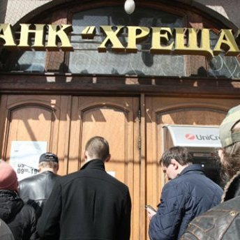 Працівники українського банку привласнили мільйони гривень вкладників