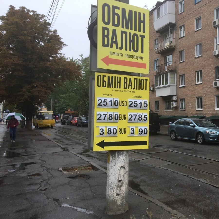 30 нелегальних обмінників по всій Україні виявив НБУ