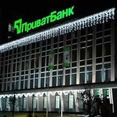 У Приватбанку перед націоналізацією провели махінації на понад 16 млрд, – Гонтарева