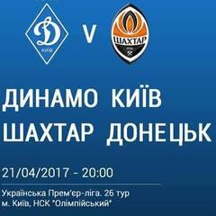 Стала відома ціна квитків на матч Динамо - Шахтар