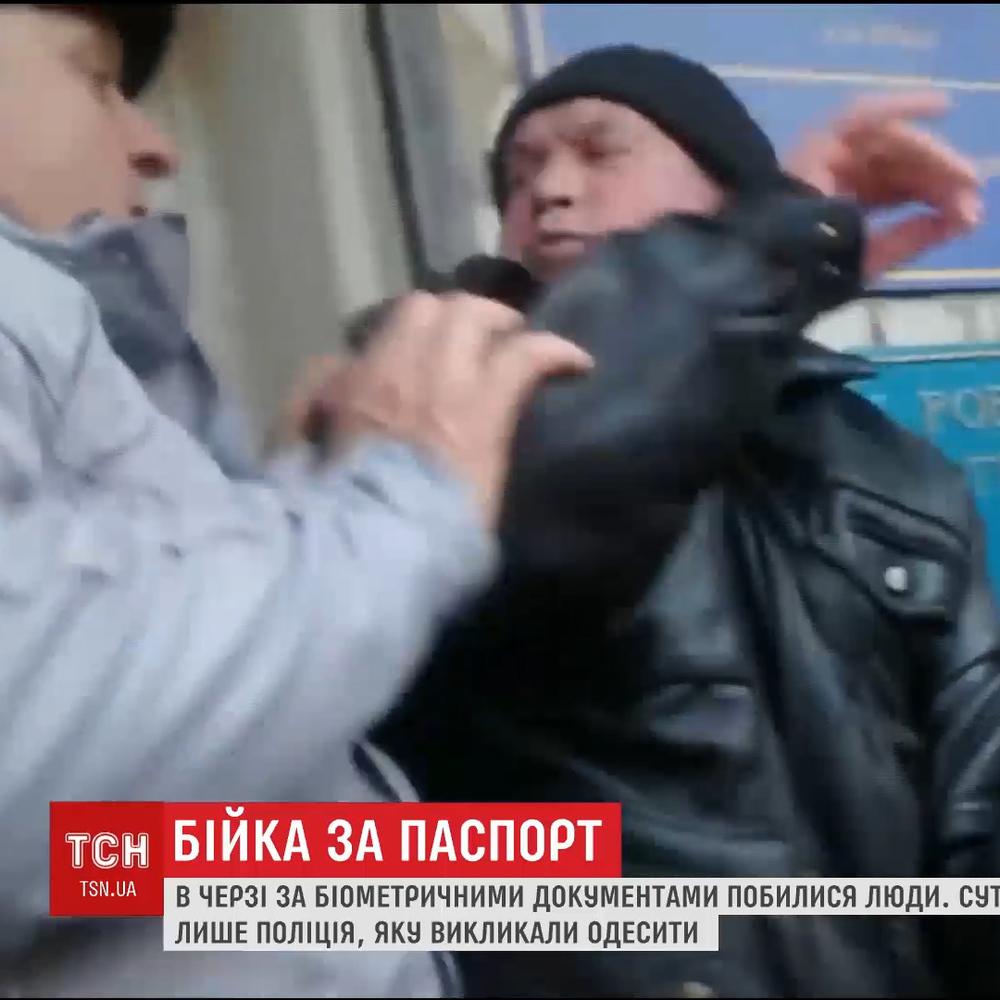 В Одесі пенсіонери побились за чергу в міграційну службу