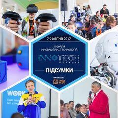 InnoTechUkraine 2017: столиця занурилася у світ інноваційних технологій (фото)
