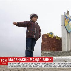 На Сумщині 5-річний хлопчик опинився за 150 кілометрів від дому без відома батьків (відео)