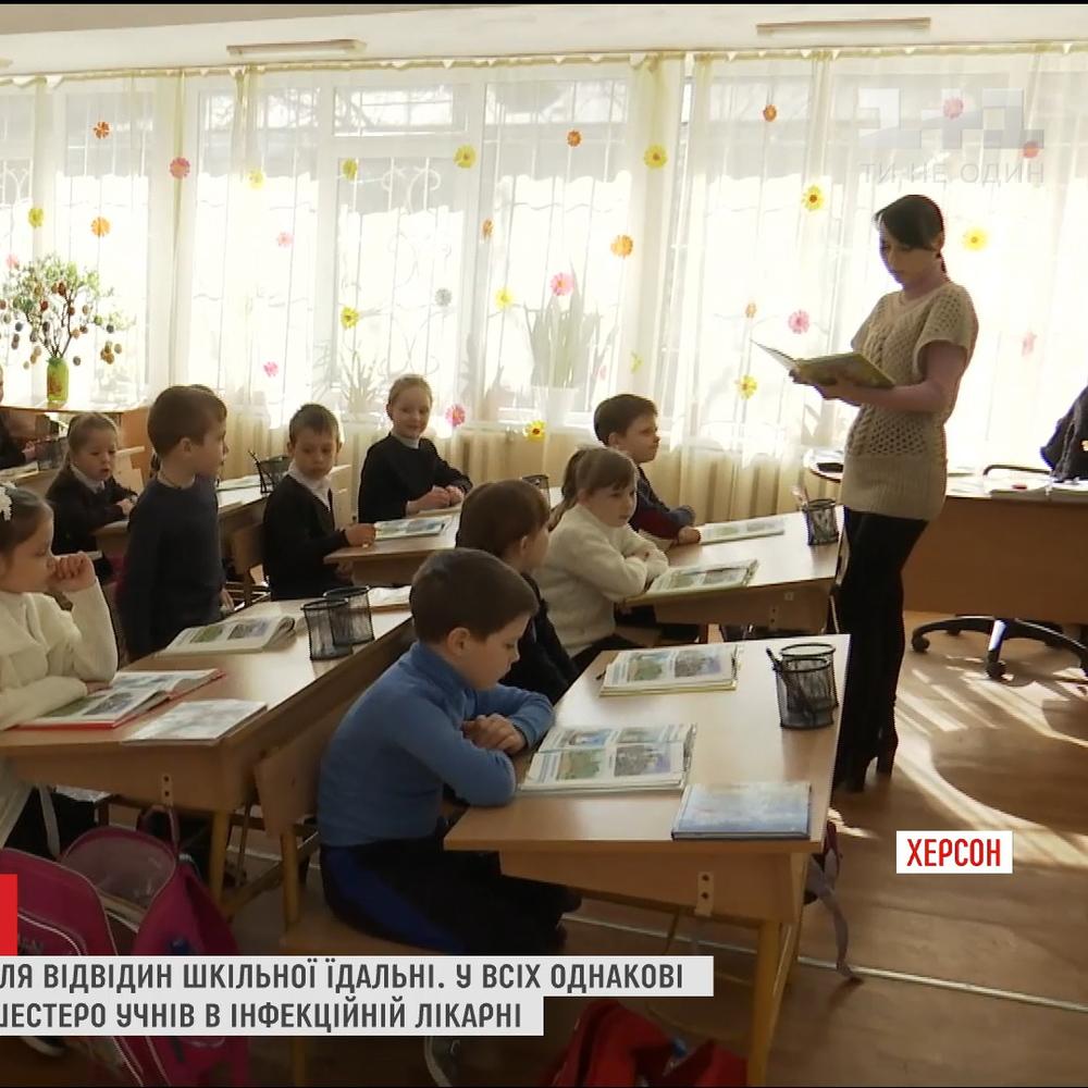 У школі на Херсонщині отруїлося понад 100 учнів (відео)