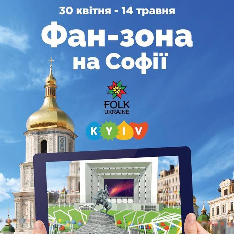 30 квітня у Києві відбудеться відкриття фан-зони «Євробачення»