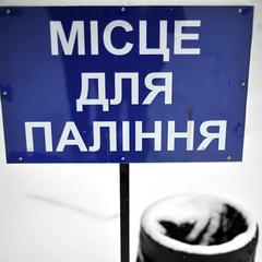 В Україні штрафи за куріння сягатимуть десятків тисяч гривень