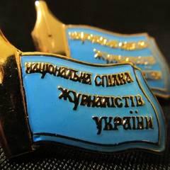 В Києві обрано голову Національної спілки журналістів України