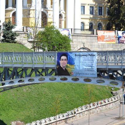 Волонтери Євромайдан SOS вивісили банер в пам'ять про першого загиблого Героя України, депутата Рибака (фото)