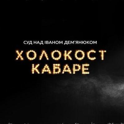 Скандал з вивіскою «Голокост-Кабаре» біля синагоги у Києві: організатори вистави дали пояснення