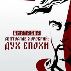 «Святослав Хоробрий: Дух Епохи»: у Києві відкривається новий проект (відео)