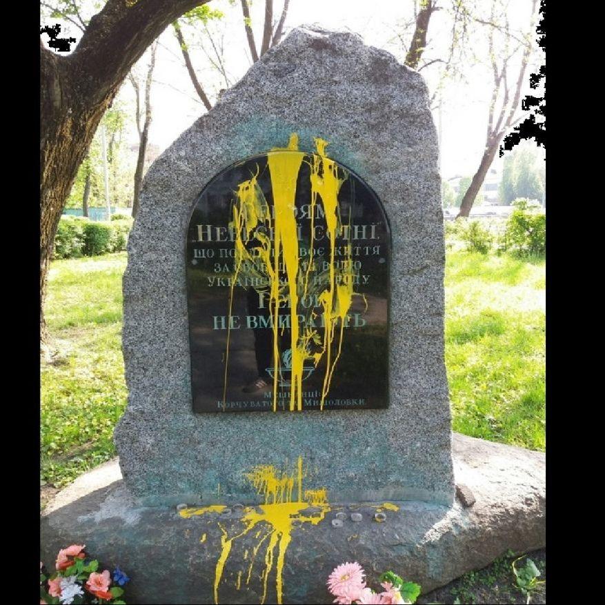 У Києві вандали спаплюжили пам'ятник Героям Небесної сотні  (фото)