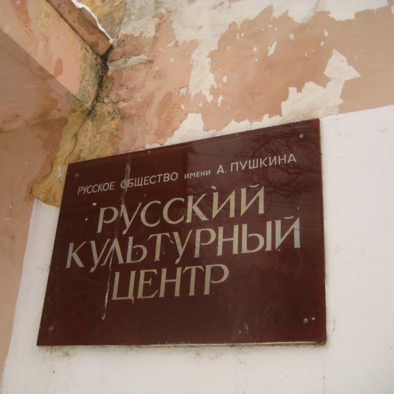 Виконавча служба примусово виселяє Російський культурний центр з будівлі у центрі Львова