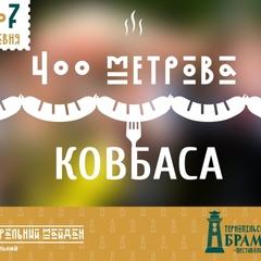 400-метрова ковбаса і брама з пляшок: у Тернополі стартує фестиваль їжі