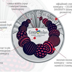 Нацбанк випустить пам'ятну монету до Євробачення 2017