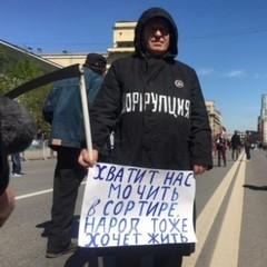 «Досить Путіна!»: Гасло, під яким сьогодні мітингують люди у Росії (фото)