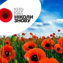 В Україні сьогодні відзначають День пам'яті та примирення