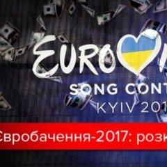 Євробачення-2017: на що пішли шалені суми
