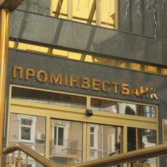 Купівля Промінвестбанку може означати повернення банку в економічну систему України, - Андрій Новак