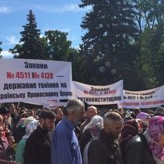 Під Радою мітингують прихильники УПЦ МП (фото)
