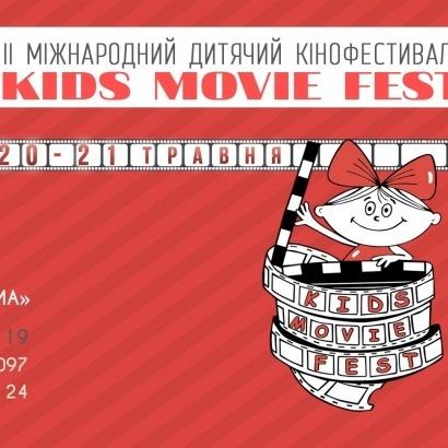 У Києві розпочинає роботу Міжнародний дитячий кінофестиваль