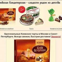 Солодощами із «Roshen» відкрито торгують у Росії