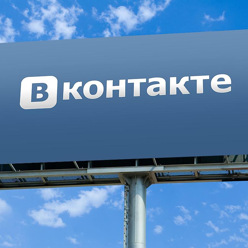 Відвідуваність Вконтакте за 5 днів впала на 3 мільйони візитів