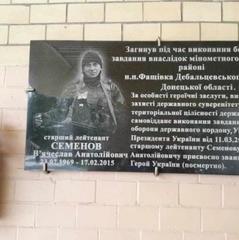 В Вінницькій області відкрили меморіальну дошку загиблому Герою України (фото)