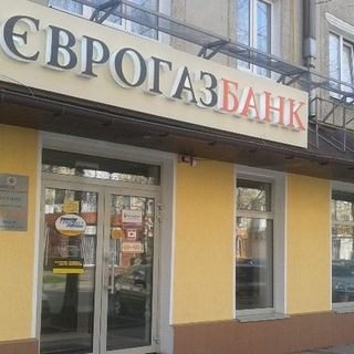 З Єврогазбанку було виведено 3,3 млрд - Фонд гарантування