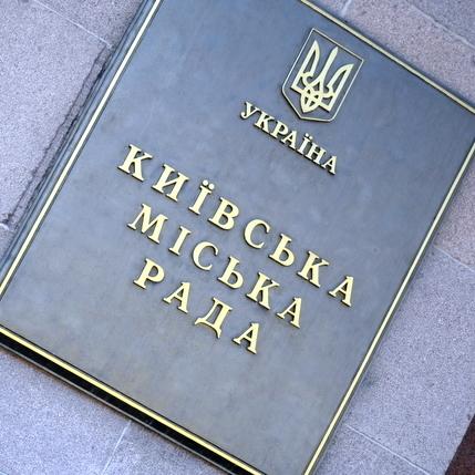 У Київраді відзвітувались про створення Єдиного електронного реєстру мешканців столиці