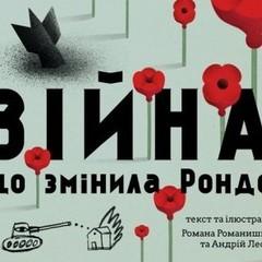 Українська дитяча книга потрапила у список найкращих у світі