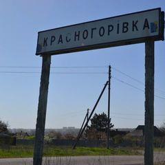 Бойовики впродовж дня двічі обстріляли житловий сектор Красногорівки із забороненої Мінськими домовленостями зброї