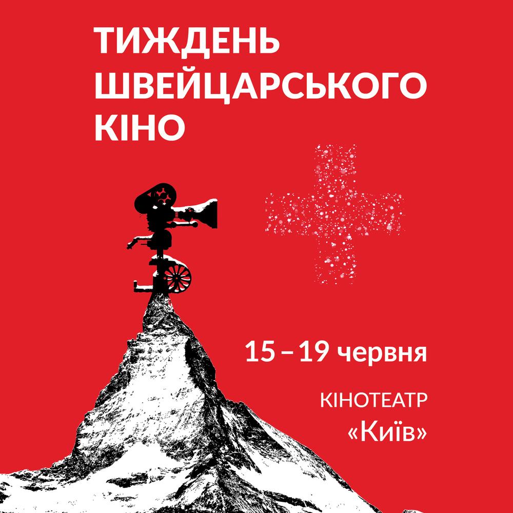 З 15 по 19 червня Київ приймає фестиваль «Тиждень швейцарського кіно»