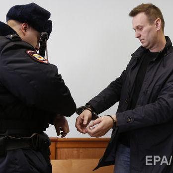 Навального заарештували на 30 діб